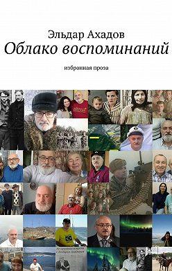 Эльдар Ахадов - Облако воспоминаний. Избранная проза
