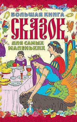 Неустановленный автор - Большая книга сказок для самых маленьких