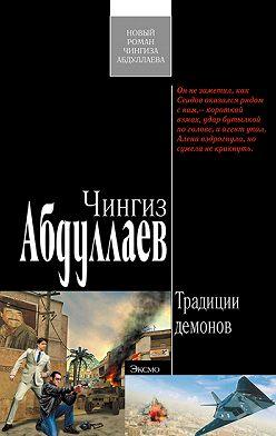 Чингиз Абдуллаев - Традиции демонов