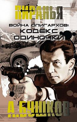 Александр Бушков - Война олигархов. Кодекс одиночки