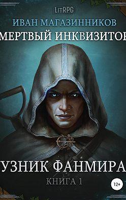 Иван Магазинников - Мертвый Инквизитор 1. Узник Фанмира
