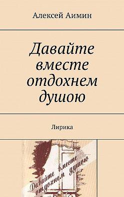 Алексей Аимин - Давайте вместе отдохнем душою. Лирика