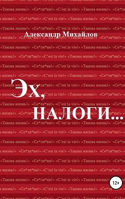 Александр Михайлов - Эх, налоги…