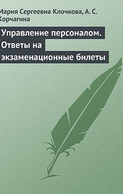 Мария Клочкова - Управление персоналом. Ответы на экзаменационные билеты