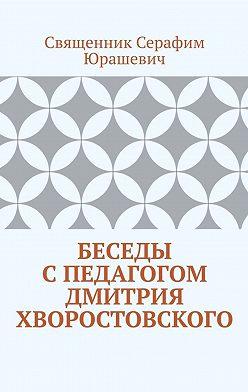 Священник Юрашевич - Беседы спедагогом Дмитрия Хворостовского