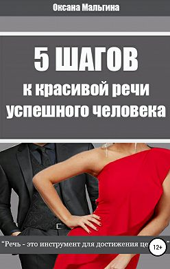 Оксана Мальгина - 5 Шагов к красивой речи успешного человека