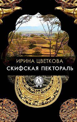 Ирина Цветкова - Скифская пектораль
