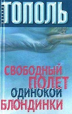 Эдуард Тополь - Свободный полет одинокой блондинки