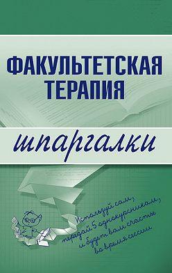 Unidentified author - Факультетская терапия