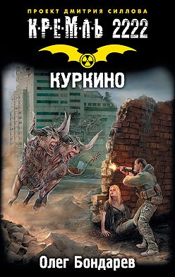 Олег Бондарев - Кремль 2222. Куркино