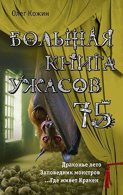 Олег Кожин - Большая книга ужасов 75 (сборник)