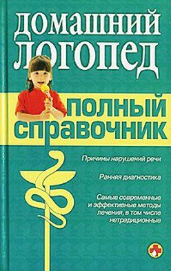 Коллектив авторов - Справочник логопеда