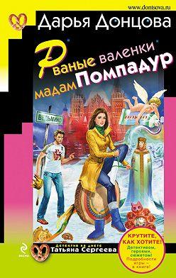 Дарья Донцова - Рваные валенки мадам Помпадур