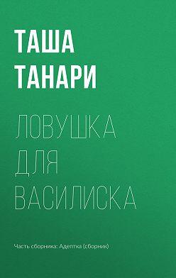 Таша Танари - Ловушка для василиска