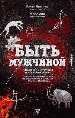 Роман Винилов - #БытьМужчиной. Пошаговая инструкция достижения успеха