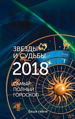 Ирина Кош - Звезды и судьбы 2018. Самый полный гороскоп
