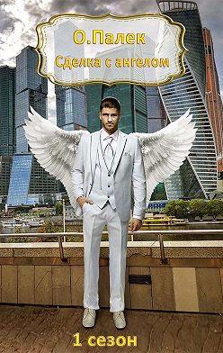 Олег Палёк - Сделка с ангелом