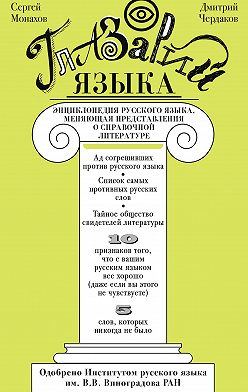 Сергей Монахов - Глазарий языка. Энциклопедия русского языка, меняющая представление о справочной литературе