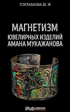 Шайзада Тохтабаева - Магнетизм ювелирных изделий Амана Мукажанова