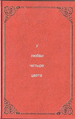 Антон Разумов - У любви четыре цвета