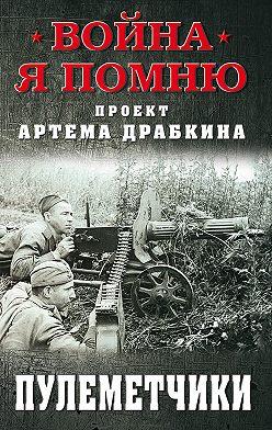 Артем Драбкин - Пулеметчики