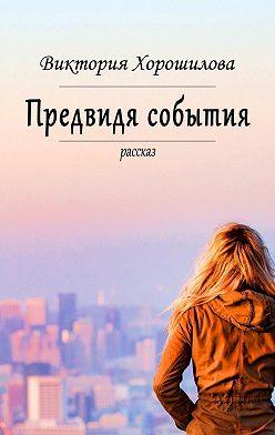 Виктория Хорошилова - Предвидя события