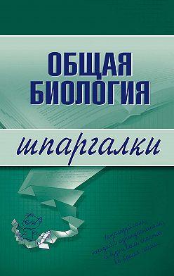 Е. Козлова - Общая биология