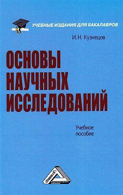 Игорь Кузнецов - Основы научных исследований