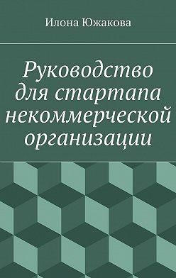 Илона Южакова - Руководство для стартапа некоммерческой организации