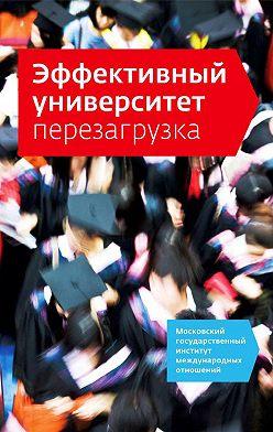 Ждан Шакиров - Эффективный университет: перезагрузка