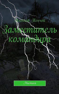 Алексей Тенчой - Заместитель командира. Мистика
