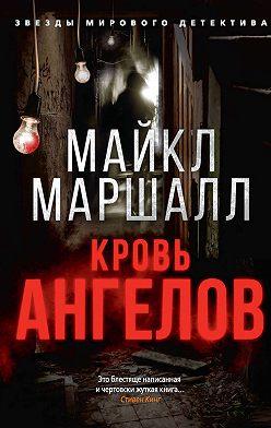 Майкл Маршалл Смит - Кровь ангелов