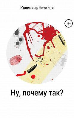 Наталья Калинина - Ну, почему так?