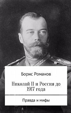 Борис Романов - Николай II и Россия до 1917 года