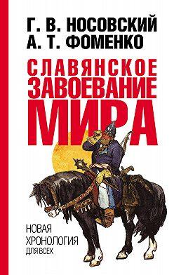 Глеб Носовский - Славянское завоевание мира