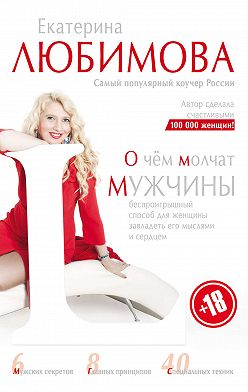Екатерина Любимова - О чём молчат мужчины
