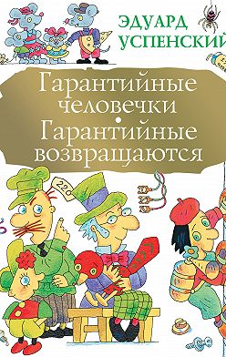 Эдуард Успенский - Гарантийные человечки. Гарантийные возвращаются (сборник)