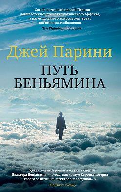 Джей Парини - Путь Беньямина