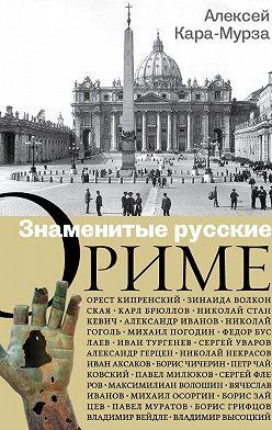 Алексей Кара-Мурза - Знаменитые русские о Риме