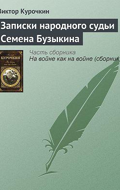 Виктор Курочкин - Записки народного судьи Семена Бузыкина