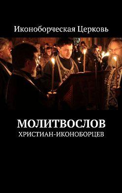 Евлампий-иконоборец - Молитвослов. Христиан-иконоборцев