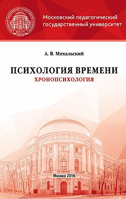 Алексей Михальский - Психология времени (хронопсихология)