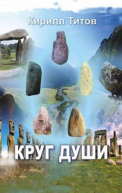 Кирилл Титов - КругДуши