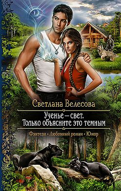 Светлана Велесова - Ученье – свет. Только объясните это темным