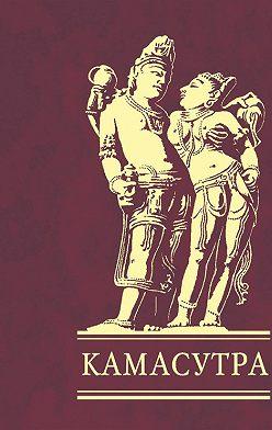Ватсьяяна Малланага - Камасутра