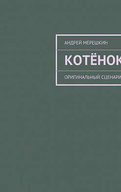 Андрей Мерешкин - Котёнок. Оригинальный сценарий
