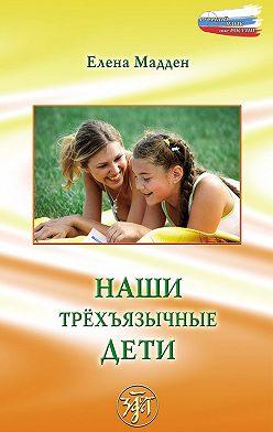 Елена Мадден - Наши трёхъязычные дети