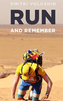 Дмитрий Волошин - Run and remember