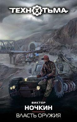 Виктор Ночкин - Власть оружия