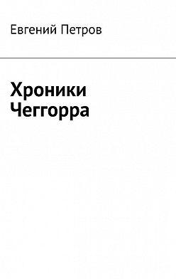 Евгений Петров - Хроники Чеггорра
